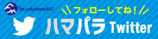 横浜スポーツ情報サイト「ハマスポ」公式Twitter