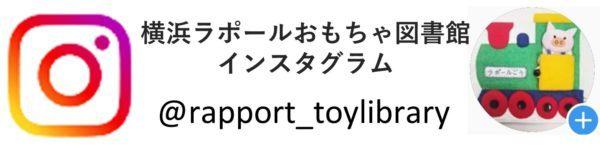 横浜ラポールおもちゃ図書館インスタグラム